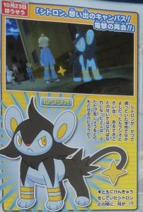 anticipazioni_anime_pokemon_serie_xy049_lem_luxio_pokemontimes-it