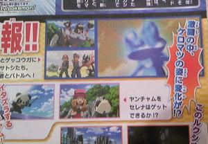 anticipazioni_episodi_pokemon_xy_froakie_di_ash_si_evolve_pokemontimes-it