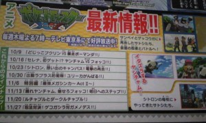 anticipazioni_episodi_pokemon_xy_hawlucha_oscuro_pokemontimes-it