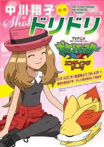 locandina_sigla_finale_pokemon_xy_dreadrea_serena_pokemontimes-it