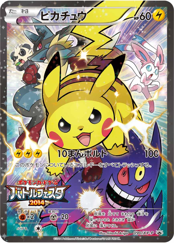 pikachu_figura_intera_full_art_promo_gcc_xy_pokemontimes-it