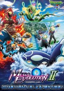 pokemon_megaevoluzione_episodio_speciale_2_nuova_locandina_pokemontimes-it
