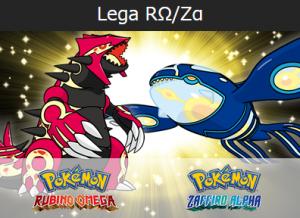 PGL_Lega_ RΩ_Zα_pokemontimes-it