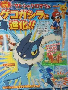 frogadier_di_ash_anticipazioni_pokemon_xy_pokemontimes-it
