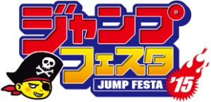 jump_festa_2015_logo_pokemontimes-it