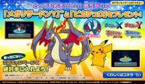 mega_charizard_Y_shiny_pikachu_cromatico_mega_tokyo_center_bannerpokemontimes-it