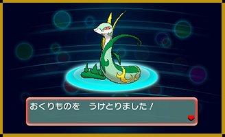distribuzione_starter_unima_evo_finale_abilità_serperior_pokemontimes-it