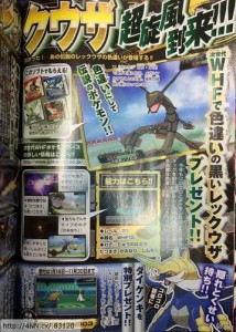 CoroCoro_distribuzione_Rayquaza_shiny_pokemontimes-it