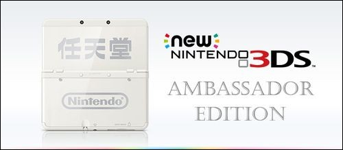 Bundle_Title_New3DS_Ambassador_PokemonTimes-it.png