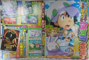 episodi_gennaio2015_goomy_amur_pokemontimes-it