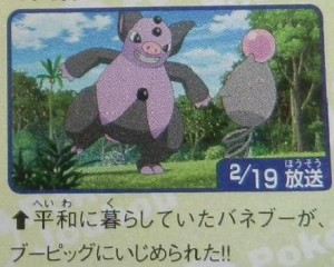 guida_tv_giapponese_anteprima_episodio_XY061_spoink_pokemontimes-it