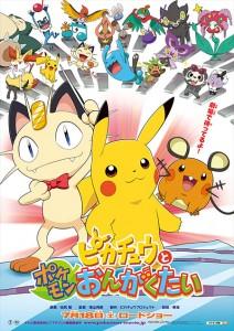 locandina_cortometraggio_pikachu_e_i_musicisti_pokemontimes-it