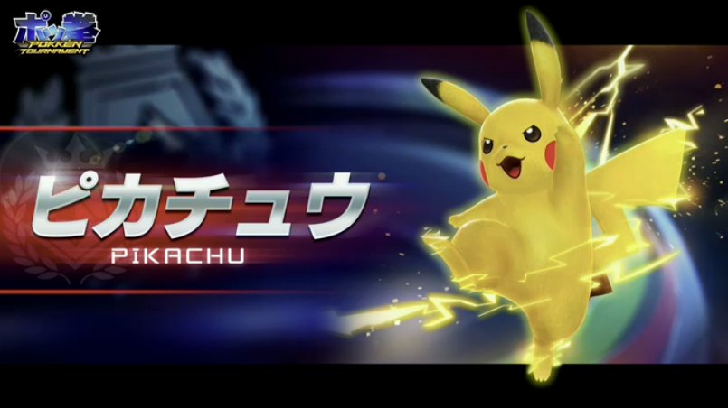 pokken_tournament_img04_pikachu_pokemontimes-it