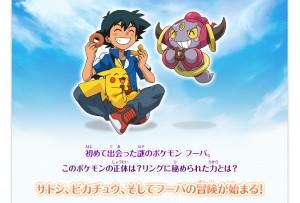 trama_film_arcigenio_degli_anelli_img04_hoopa_ash_pikachu_pokemontimes-it