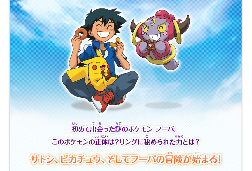 trama_film_arcigenio_degli_anelli_img04_hoopa_ash_pikachu_pokemontimes-it