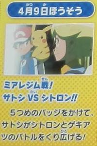 anticipazioni_xy_episodi_marzo_aprile_lem_vs_ash_01_pokemontimes-it