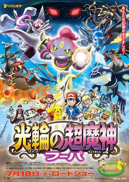 nuovo_poster_film_hoopa_pokemontimes-it