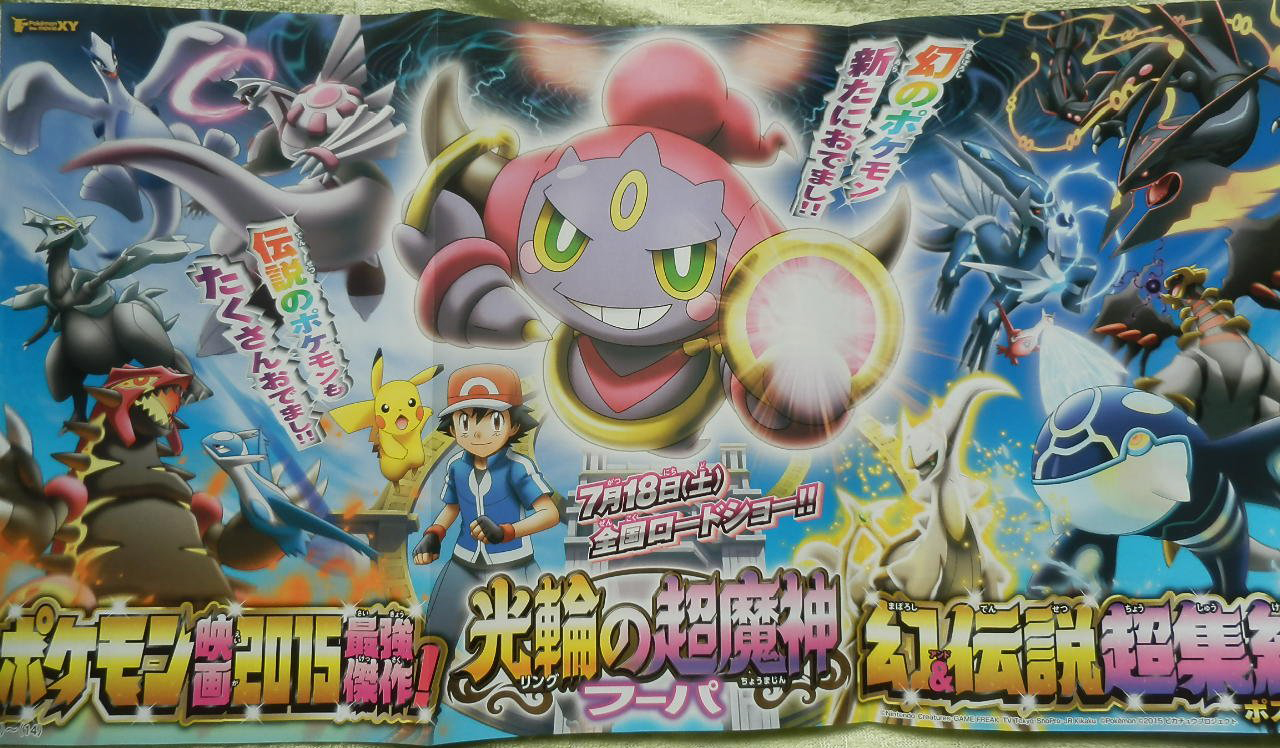 tanti_leggendari_film_hoopa_pokemontimes-it