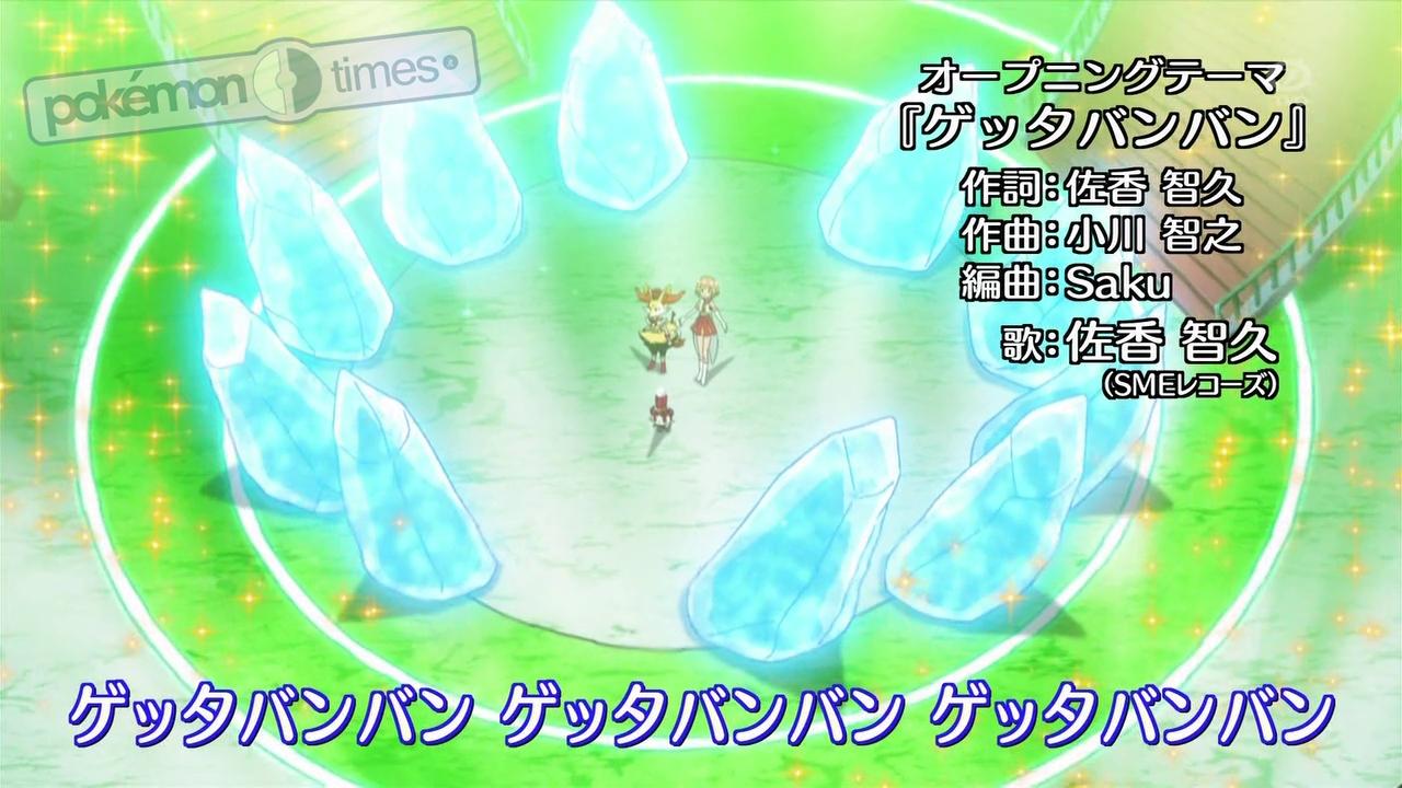 serena_nuove_immagini_getta_banban_img13_pokemontimes-it