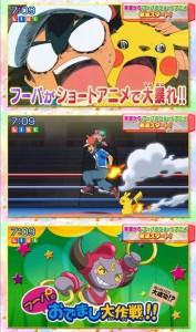 ash_scherzo_hoopa_film_pokemontimes-it