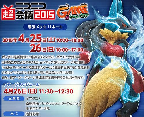conferenza_niconico_pokken_tournament_pokemontimes-it