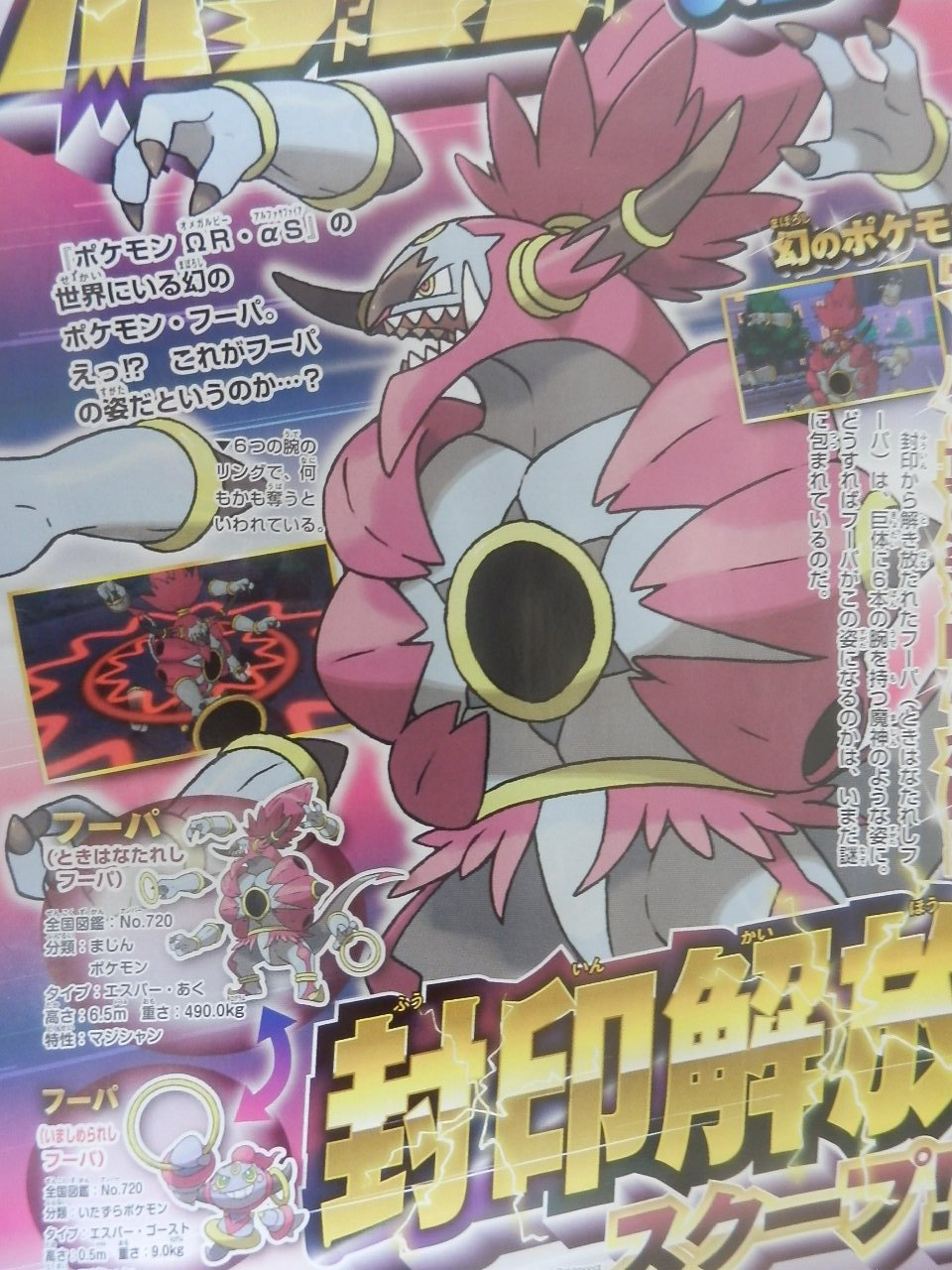 hoopa_liberato_corocoro_1_pokemontimes-it