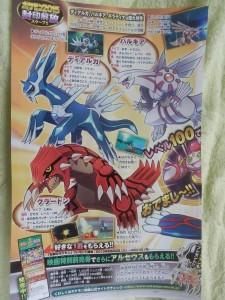 leggendari_corocoro_2_pokemontimes-it