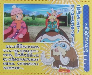 anticipazioni_episodio_mamoswine_abomasnow_xy_pokemontimes-it