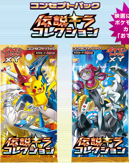 bustine_legendary_holo_collection_gcc_xy_pokemontimes-it
