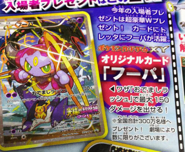 hoopa_carta_promo_pokemontimes-it