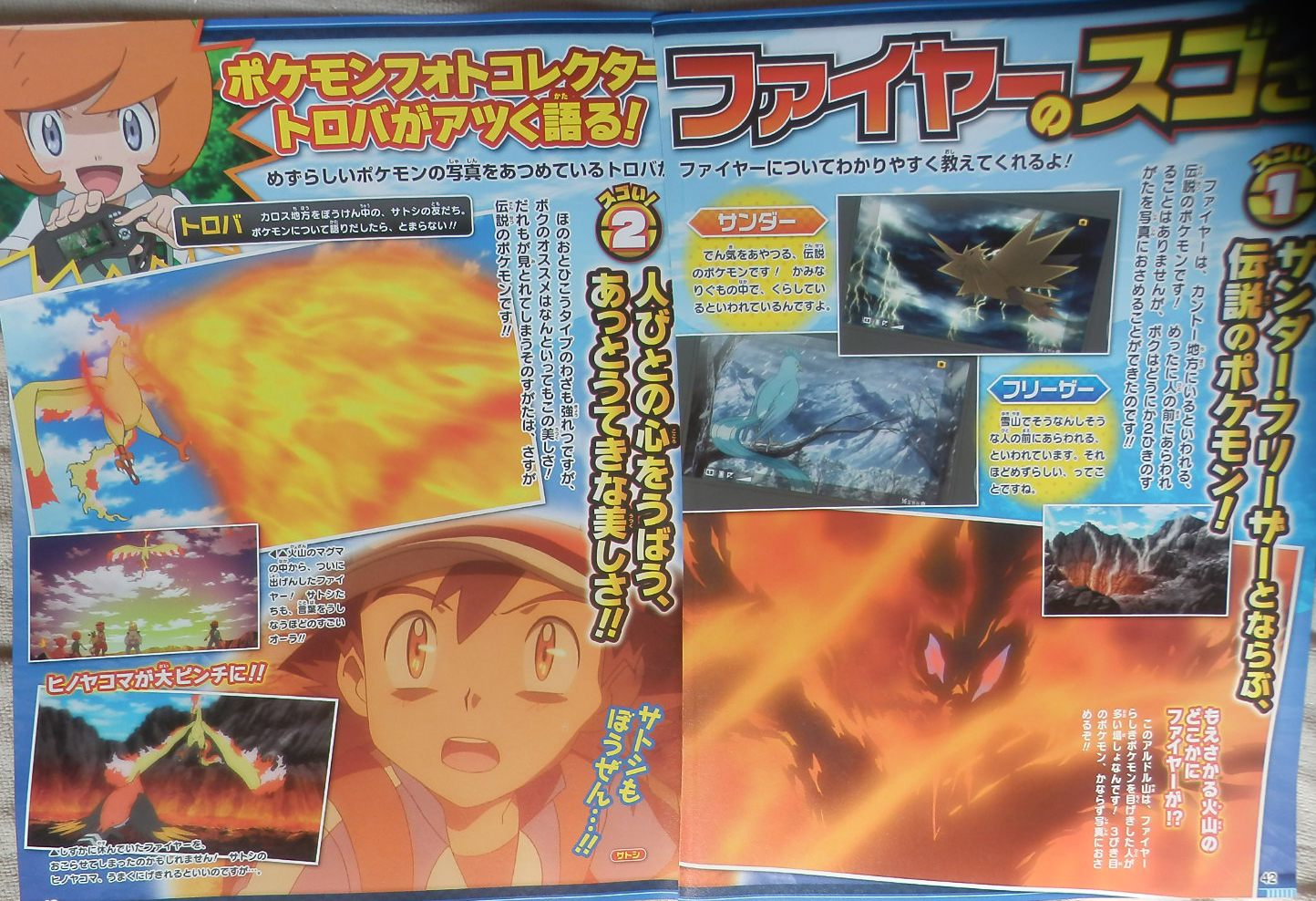 anticipazioni_episodi_talonflame_ash_xy_pokemontimes-it