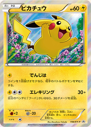 carta_promo_pikachu_film18_pokemontimes-it
