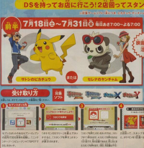 distribuzione_pikachu_di_ash_pancham_di_serena_pokemontimes-it