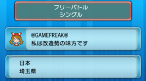 giocatore_punto_lotta_perdita_dati_pokemontimes-it