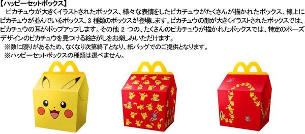 happy_meal_giapponesi_pokemontimes-it