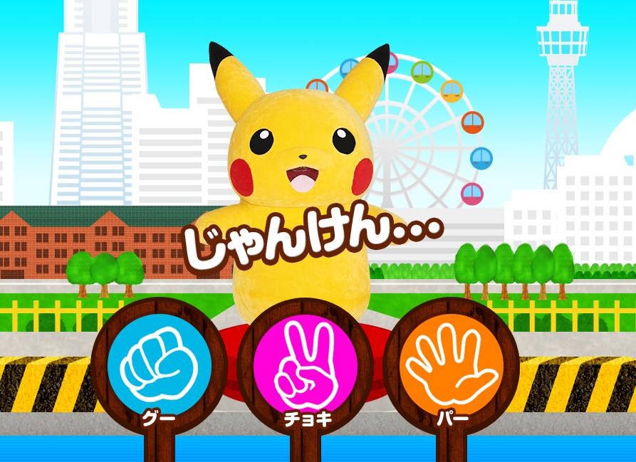 morra_cinese_pikachu_screen2_pokemontimes-it