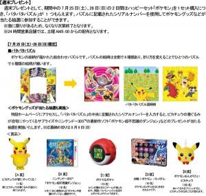 premi_lotteria_happy_meal_giapponesi_pokemontimes-it