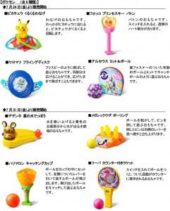 sorprese_happy_meal_giapponesi_pokemontimes-it