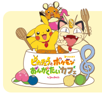 menu_cafe_pikachu_musicisti_pokemontimes-it