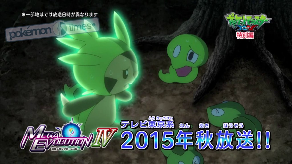 trailer_speciale_megaevoluzione_4_img04_chespin_pokemon_misterioso_pokemontimes-it