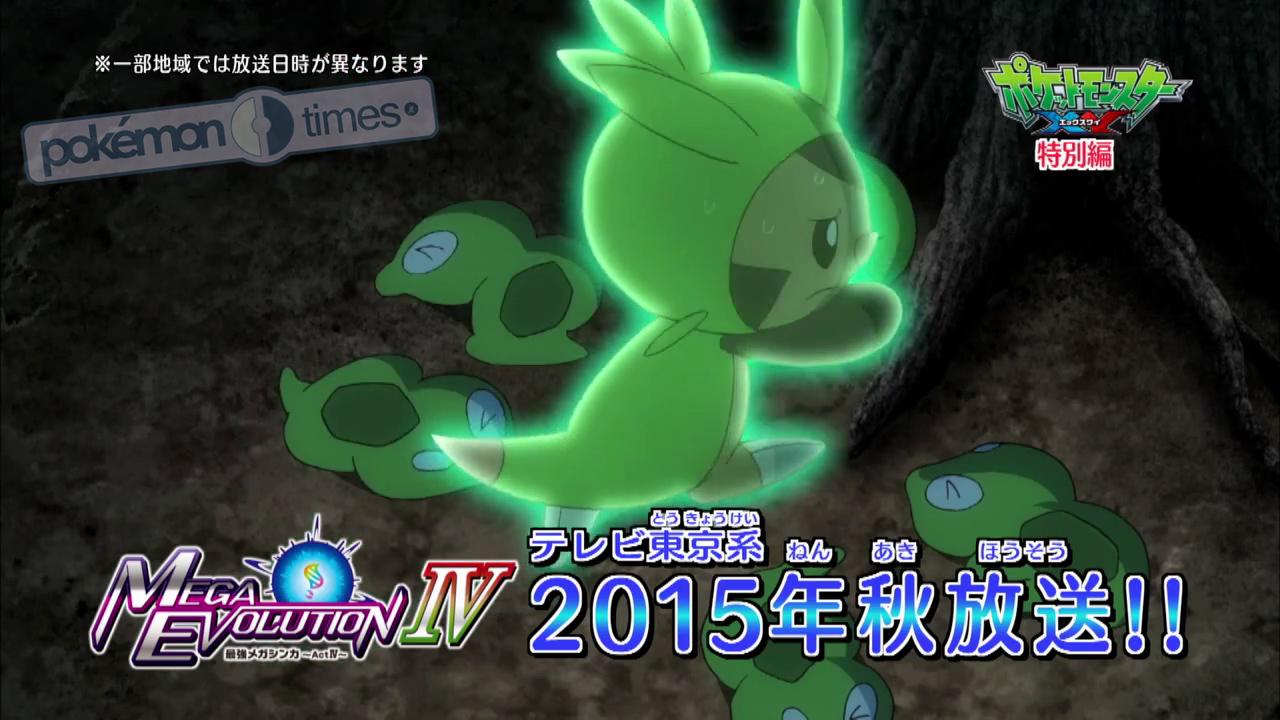 trailer_speciale_megaevoluzione_4_img05_chespin_pokemon_misterioso_pokemontimes-it