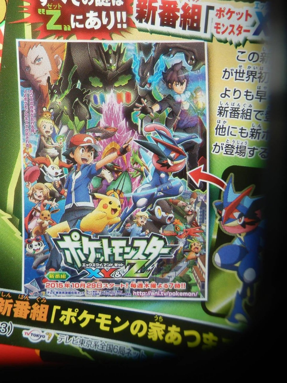 corocoro_nuova_saga_pokemon_xy_z_pokemontimes-it
