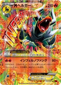 mega_houndoom_EX_gcc_xy_blue_impact_red_flash_pokemontimes-it