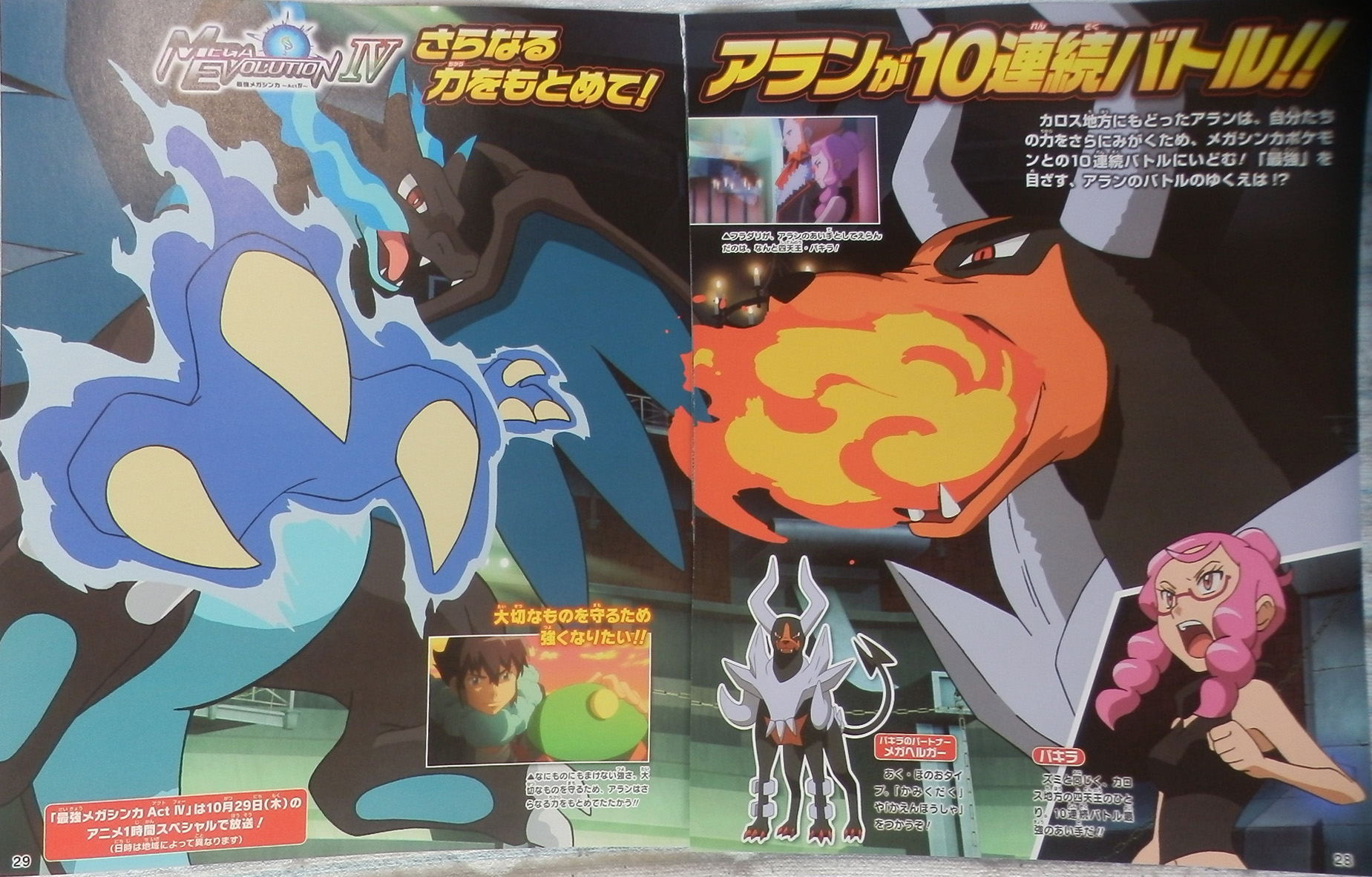 pokemon_fan_anticipazioni_speciale_megaevoluzione_finale_img01_xy_pokemontimes-it