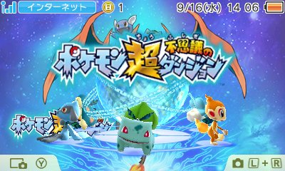 super_mystery_dungeon_3ds_schermata_titolo_pokemontimes-it