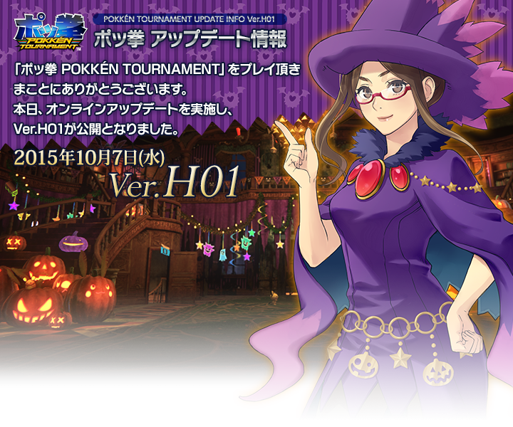 aggiornamento_halloween_pokken_tournament_pokemontimes-it
