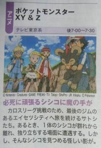 anticipazioni_episodio_litleo_xy&z_pokemontimes-it