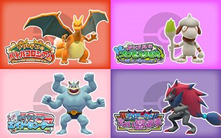 istribuzione_charizard_smeargle_machamp_zoroark_expo_gym_pokemontimes-it