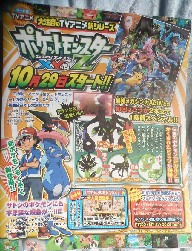 magazine_tv_anime_xyz_zygarde_perfetto_pokemontimes-it