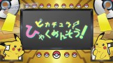 poketv_serie_xyz_imitazioni_Pikachu_img01_pokemontimes-it